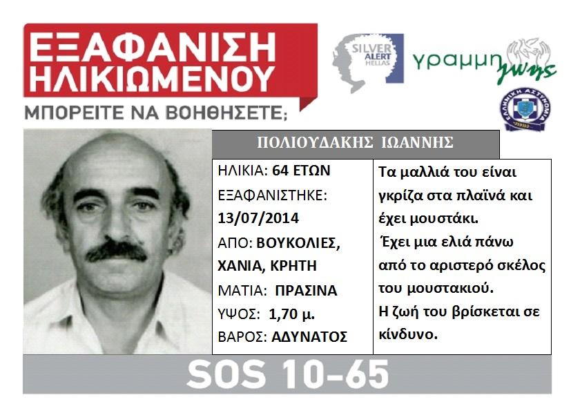 LOST - POLIOUDAKIS