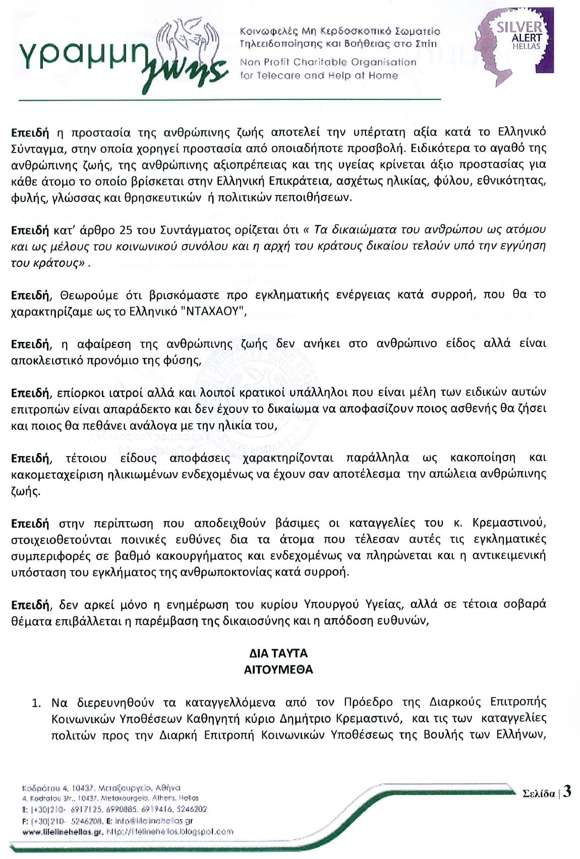 EISAGELIA3
