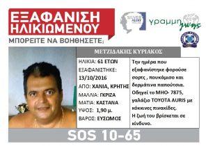 lost-metzidakis