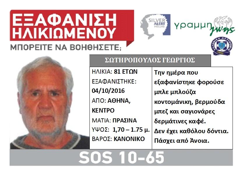 lost-sotiropoulos