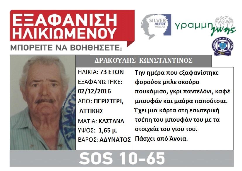 lost-drakoulis